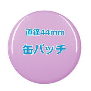 オリジナル缶バッチ 【44mm、10個からオーダ...の商品画像