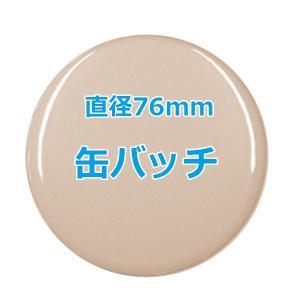 オリジナル缶バッチ 【76mm、10個からオーダーメイド可能!】50個以上で送料無料。たくさん作ると割引あり!