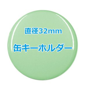オリジナル缶バッチ(缶キーホルダー) 【32mm、10個からオーダーメイド可能!】50個以上で送料無料。たくさん作ると割引あり!