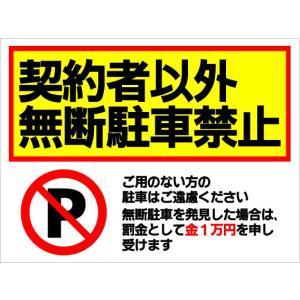 契約者以外無断駐車禁止 看板 駐車禁止 サイン 表示板 プレート 駐車場 不法駐車
