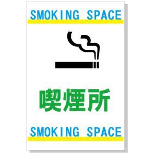 喫煙所 看板 注意看板 サイン 表示板 プレート 防水 UVカット