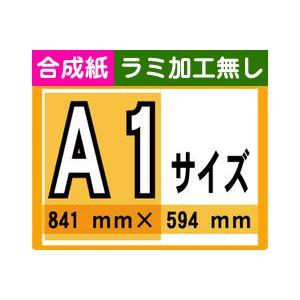 [ ポスター 印刷 ] A1サイズ 1枚 [ 合成紙/ラミネート加工無し ]
