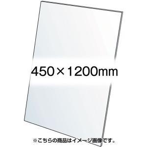 アクリル板(透明)1.5mm厚 450×1200mm 450X1200-AC1.5T kanban-ichiba