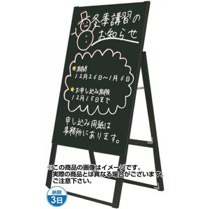 ブラックボードスタンド看板 450×600片面 BSK450×600K|kanban-ichiba