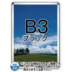ポスターグリップ32R(屋内用) B3ブラック|kanban-ichiba