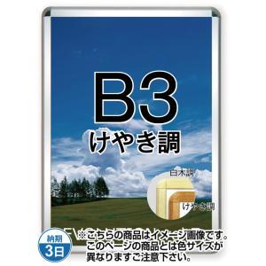 ポスターグリップ32R(屋内用) B3けやき調|kanban-ichiba