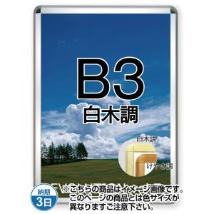 ポスターグリップ32R(屋内用) B3白木調|kanban-ichiba