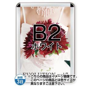 ポスターグリップ44R(屋内用) B2ホワイト|kanban-ichiba