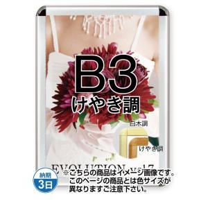 ポスターグリップ44S(屋内用) B3けやき調|kanban-ichiba