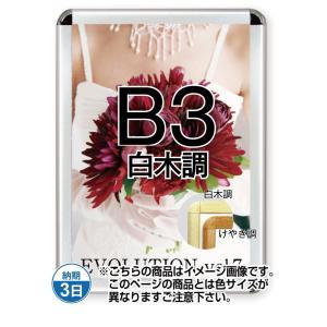 ポスターグリップ44S(屋内用) B3白木調|kanban-ichiba