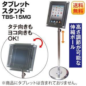 iPad タブレット スタンド タブレットスタンド TBS-15MG |kanban-ichiba