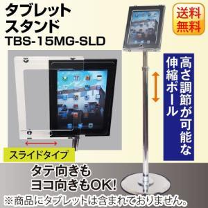 iPad タブレット スタンド タブレットスタンド TBS-15MG-SLD |kanban-ichiba
