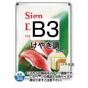 ポスターグリップ32R 屋外用 B3 けやき調 PG-32R-B3K(G)|kanban-ichiba