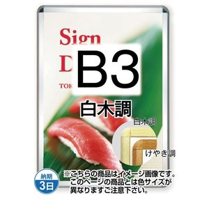 ポスターグリップ32R 屋外用 B3 白木調  PG-32R-B3S(G)|kanban-ichiba