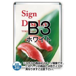 ポスターグリップ32R 屋外用 B3 ホワイト PG-32R-B3W(G)|kanban-ichiba