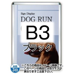 ポスターグリップ44R 屋外用 B3  ブラック PG-44R-B3B(G)|kanban-ichiba