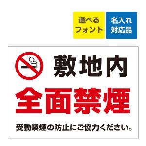 ■屋外対応 看板 禁煙案内 ■たばこ タバコ 煙草 禁煙 受動喫煙 病院 学校 施設 ■雨濡れOK!...