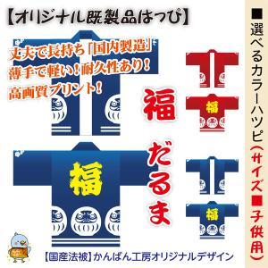 子供用 選べるカラーハッピ【福 だるま】/国内製造・国産法被・はっぴ(こども用)[耐久性 ポリエステル使用]|kanbankobo