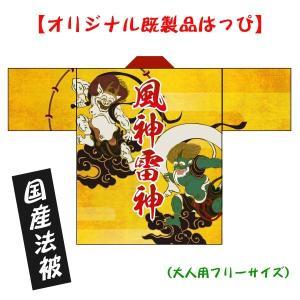 お土産はっぴ【風神雷神】(大人用・男女兼用Fサイズ)/国産法被・ポリエステル使用|kanbankobo