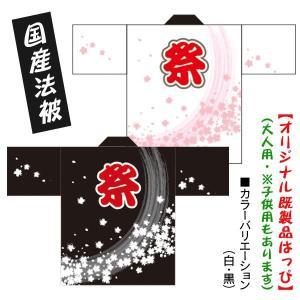 お祭りはっぴ(国産法被)桜吹雪 白 黒 男女兼用 Fサイズ ポリエステル使用|kanbankobo