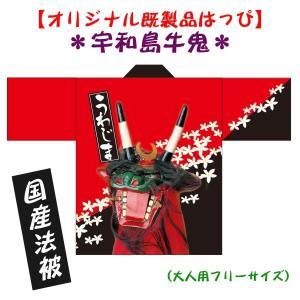 宇和島まつり牛鬼はっぴ(国産法被) 男女兼用 Fサイズ ポリエステル使用|kanbankobo