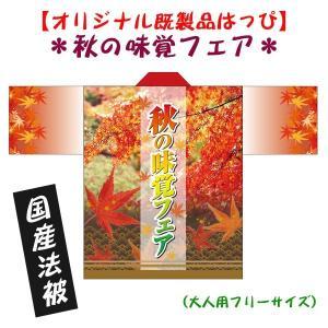 秋の味覚フェアはっぴ(国産法被) 男女兼用 Fサイズ ポリエステル使用|kanbankobo
