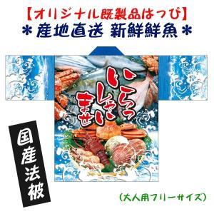 産地直送・鮮魚はっぴ(国産法被) 男女兼用 Fサイズ ポリエステル使用|kanbankobo
