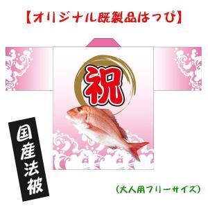 祝鯛はっぴ(国産法被) 男女兼用 Fサイズ ポリエステル使用|kanbankobo