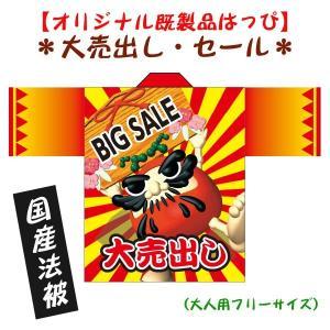 大売り出しはっぴ(国産法被) 男女兼用 Fサイズ ポリエステル使用|kanbankobo