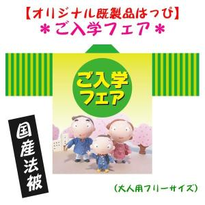 ご入学フェアはっぴ(国産法被)男女兼用Fサイズ ポリエステル使用|kanbankobo