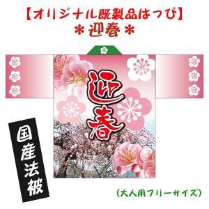 迎春はっぴ(国産法被)男女兼用Fサイズ ポリエステル使用|kanbankobo