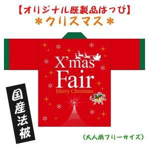 クリスマスフェアはっぴ(国産法被)男女兼用Fサイズ ポリエステル使用|kanbankobo