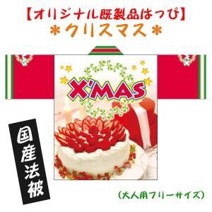 クリスマスケーキはっぴ(国産法被)男女兼用Fサイズ ポリエステル使用|kanbankobo