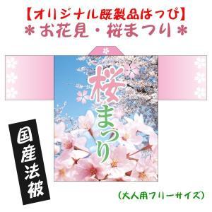 桜まつりはっぴ(国産法被)男女兼用Fサイズ ポリエステル使用|kanbankobo
