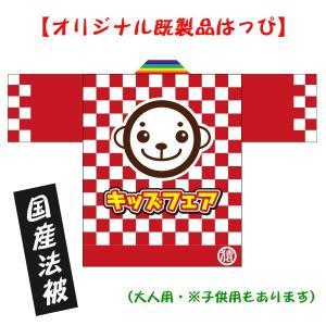 キッズフェアはっぴ(国産法被)男女兼用Fサイズ ポリエステル使用|kanbankobo