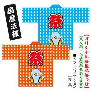園児祭りはっぴ(国産法被)赤 青 男女兼用 Fサイズ ポリエステル使用|kanbankobo