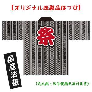 お祭りはっぴ(国産法被)吉原つなぎ 男女兼用 Fサイズ ポリエステル使用|kanbankobo