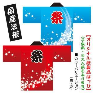お祭りはっぴ(国産法被)桜吹雪 青 赤 子供用サイズ ポリエステル使用|kanbankobo