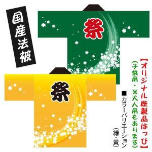 お祭りはっぴ(国産法被)桜吹雪 黄 緑 子供用サイズ ポリエステル使用|kanbankobo