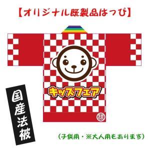 キッズフェアはっぴ(国産法被) 子供用サイズ ポリエステル使用|kanbankobo