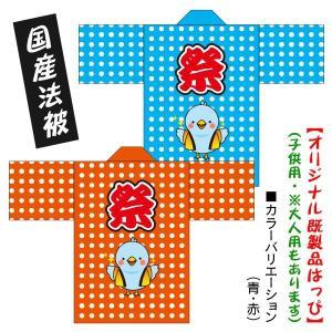 園児祭りはっぴ(国産法被)赤 青 子供用サイズ ポリエステル使用|kanbankobo