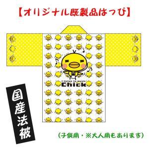 キャラクターはっぴ(国産法被) ひよこ 子供用サイズ ポリエステル使用|kanbankobo