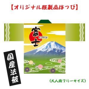 富士山はっぴ(国産法被)緑 男女兼用・Fサイズ ポリエステル使用|kanbankobo