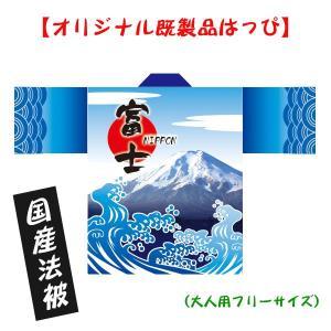 富士山はっぴ(国産法被)青 男女兼用・Fサイズ ポリエステル使用|kanbankobo