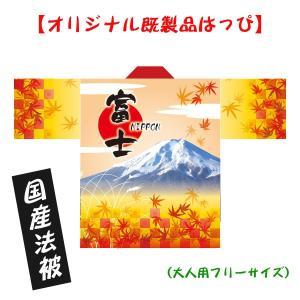 富士山はっぴ(国産法被)赤 男女兼用・Fサイズ ポリエステル使用|kanbankobo