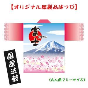 富士山はっぴ(国産法被)ピンク 男女兼用・Fサイズ ポリエステル使用|kanbankobo