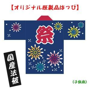 お祭りはっぴ(国産法被) 花火 子供用サイズ ポリエステル使用|kanbankobo
