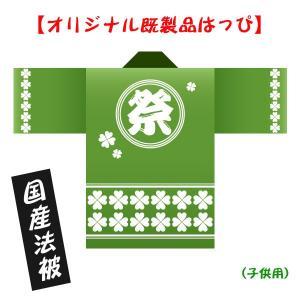 お祭りはっぴ(国産法被) クローバー 子供用サイズ ポリエステル使用|kanbankobo