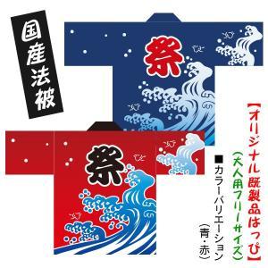 お祭りはっぴ(国産法被)波柄 赤 青 男女兼用 Fサイズ ポリエステル使用|kanbankobo