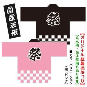お祭りはっぴ(国産法被)市松 ピンク 黒 男女兼用 Fサイズ ポリエステル使用|kanbankobo